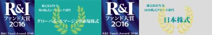 R&I受賞