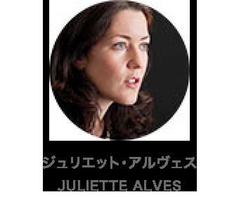 ジュリエット・アルヴェス