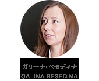ガリーナ・ベセディナ