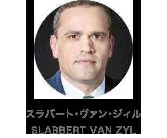 スラバート・ヴァン・ジィル