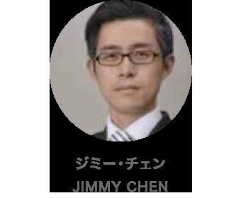 ジミー・チェン
