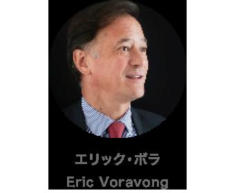 エリック・ボラ