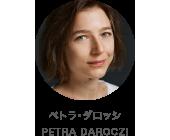 ペトラ・ダロッシ