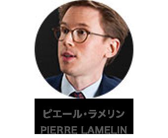 ピエール・ラメリン