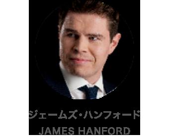 ジェームズ・ハンフォード