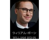 ウィリアム・ボーン