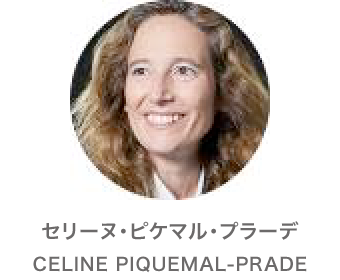 セリーヌ・ピケマル・プラーデ