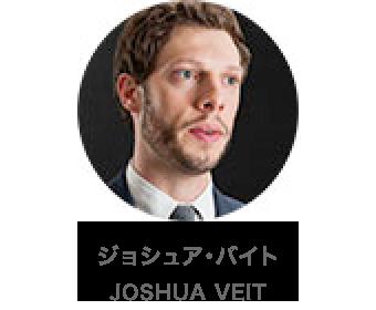 ジョシュア・バイト