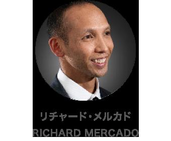 リチャード・メルカド